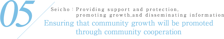 05 Ensuring that community growth will be promoted through community