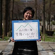 中川 由紀子さん