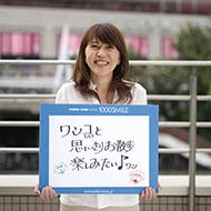 山端 雅子さん