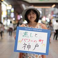 谷 久美さん