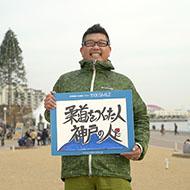 池田 篤志さん