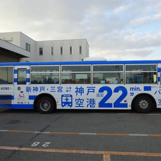 神戸空港ラッピングバス運行開始