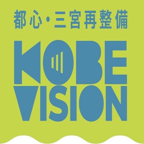 プロモーションサイト「都心・三宮再整備 KOBE VISION」がオープンしました!!