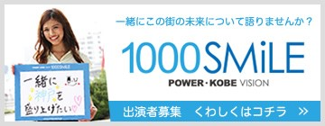 1000smile募集