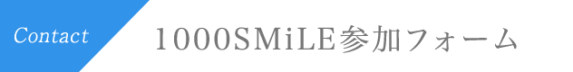 1000smile申し込みフォーム
