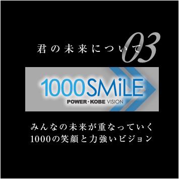 みんなの未来が重なっていく。1000の笑顔と力強いビジョン