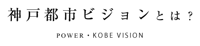 神戸未来想像研究所って?