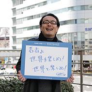 GAN maruyamaさん