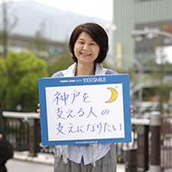 山本 真奈美さん