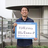秋田 大介さん