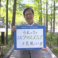 山崎 聡一さん
