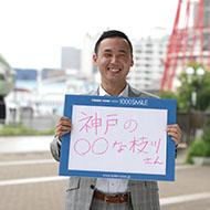 枝川 伸雄さん
