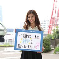 加納 永美子さん
