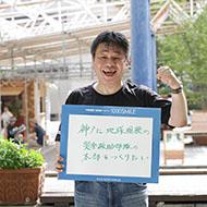 松野 弘行さん