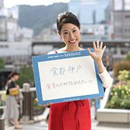 井上 麻美子さん