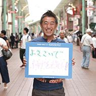 田中 寛信さん