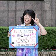 坂田 由美子さん