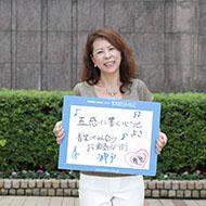 藤田 節子さん