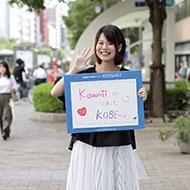 岡本 涼花さん