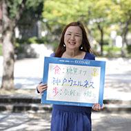 窪田 由佳さん