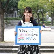 西田 怜奈さん