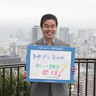 田中 宏明さん
