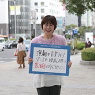 濱谷 章子さん