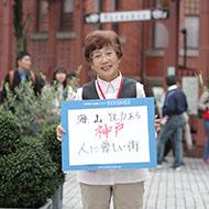 今井 千栄子さん