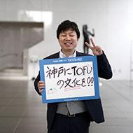 山本 哲士さん