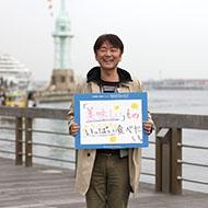 幸田 竹生さん