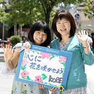 岩野 由美子さん・多田 貴子さん