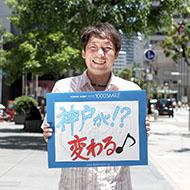 熊野 貴元さん