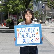 安藤 恵子さん