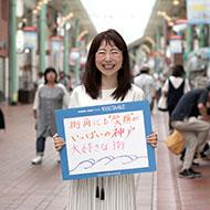 岡本 恵美さん