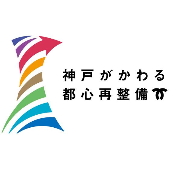 神戸三宮「えきまち空間」基本計画(案)の市民意見募集