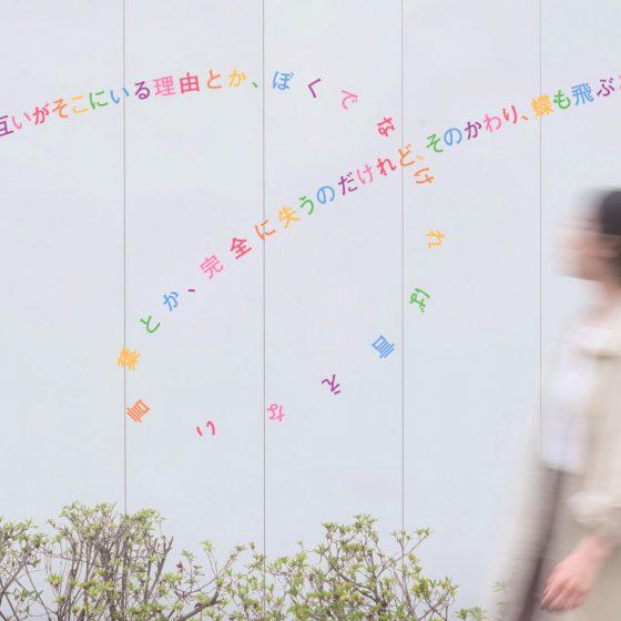 都心・三宮再整備 街中アートプロジェクト「最果タヒと街の風景」の開催