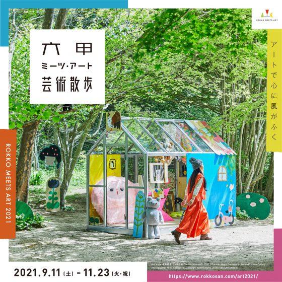 JR三ノ宮駅前に「六甲ミーツ・アート芸術散歩2021」の特設会場
